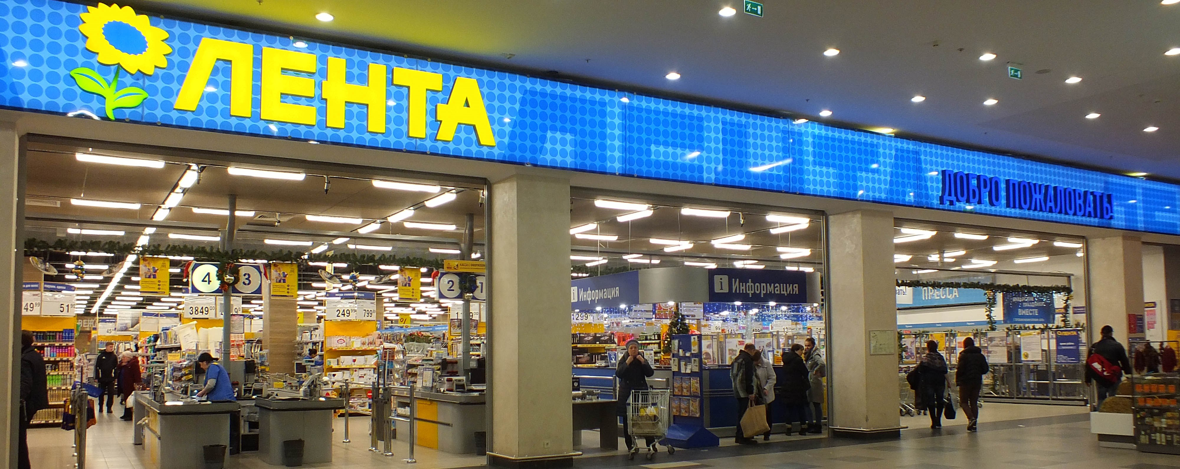 Lenta-store in Moscow. Photo: Wikimedia Commons