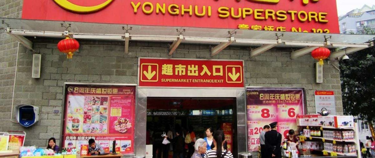 Younghui superstore. Photo: My Private Brands